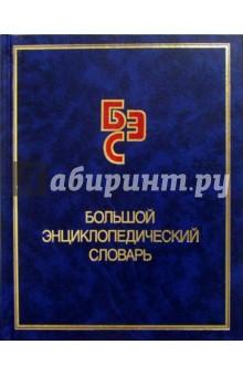 Большой энциклопедический словарь. 2-е изд., перераб. и доп