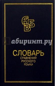 Словарь сравнений русского языка