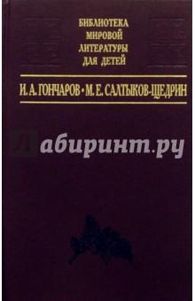 """И.А. Гончаров """"Обломов"""", М.Е. Салтыков-Щедрин """"Господа Головлевы"""""""