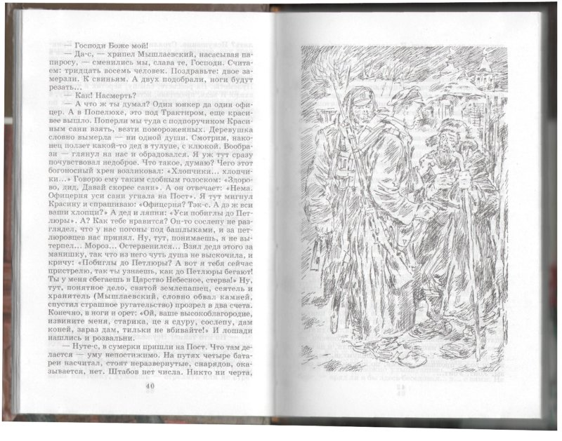 Иллюстрация 1 из 14 для Белая гвардия - Михаил Булгаков | Лабиринт - книги. Источник: Лабиринт