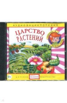 Царство растений. Аудиоэнциклопедия (CDmp3)