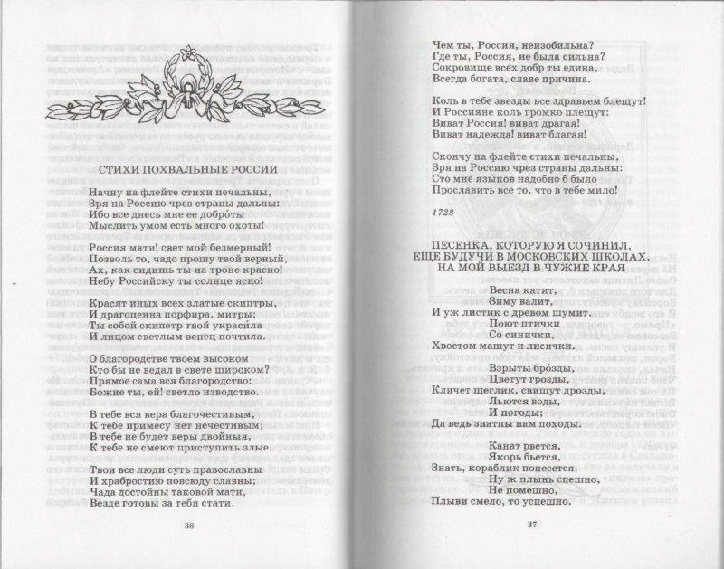 Иллюстрация 1 из 14 для Русская поэзия XVIII века: Стихотворения | Лабиринт - книги. Источник: Лабиринт