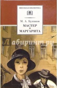 Мастер и МаргаритаПроизведения школьной программы<br>В книгу вошел один из самых удивительных и загадочных романов ХХ века.<br>Для старшего школьного возраста.<br>