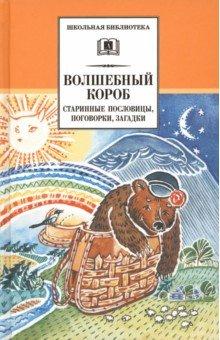 Волшебный короб: Старинные русские пословицы, поговорки, загадки