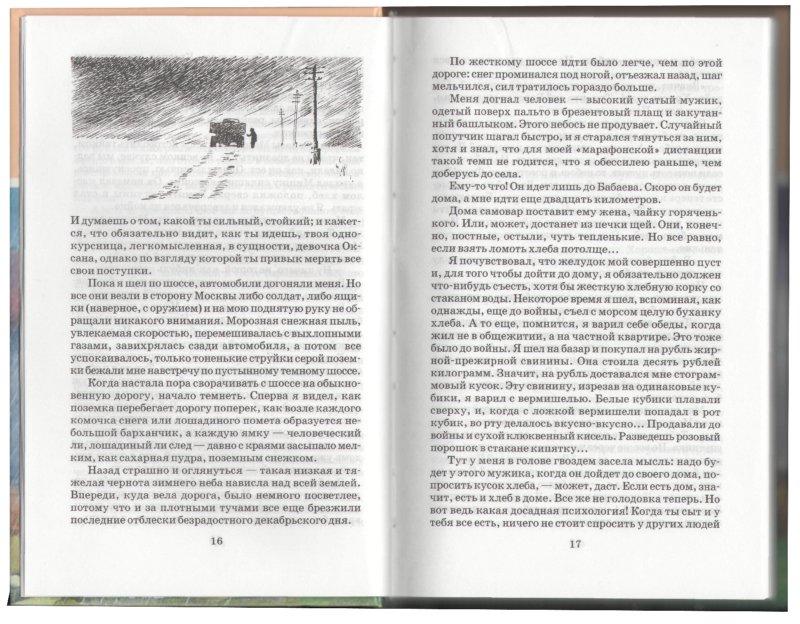 Иллюстрация 1 из 12 для Камешки на ладони - Владимир Солоухин | Лабиринт - книги. Источник: Лабиринт