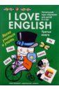 Я люблю английский). Книга 3