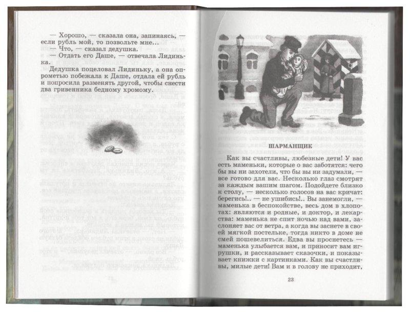 Иллюстрация 1 из 27 для Городок в табакерке: Сказки дедушки Иринея - Владимир Одоевский | Лабиринт - книги. Источник: Лабиринт