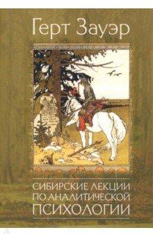 Сибирские лекции по аналитической психологии