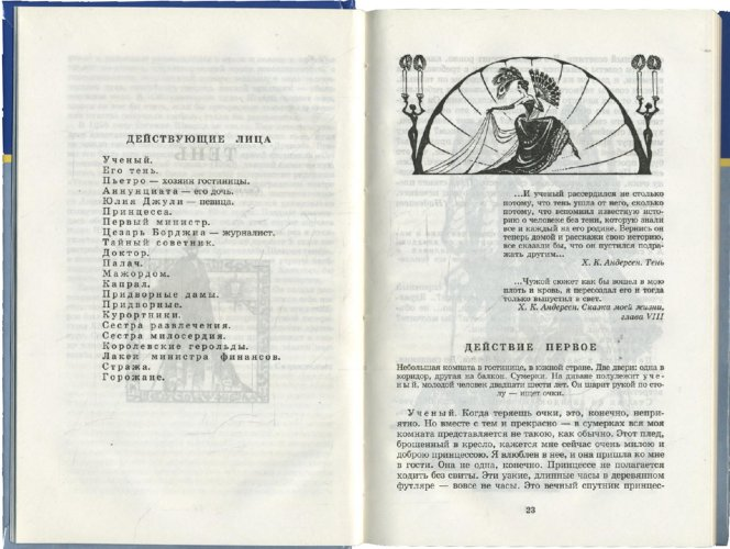 Иллюстрация 1 из 22 для Тень; Обыкновенное чудо: Пьесы - Евгений Шварц   Лабиринт - книги. Источник: Лабиринт
