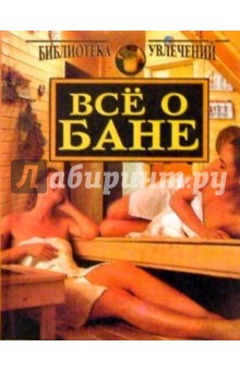Богатырев Евгений Евгеньевич Все о бане (оранжевая)