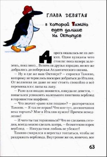 Иллюстрация 1 из 36 для Пингвин Тамино: Повесть-сказка - Кристиан Берг   Лабиринт - книги. Источник: Лабиринт