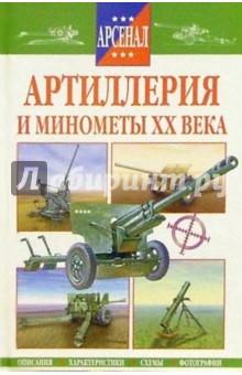Исмагилов Руслан Хабирович Артиллерия и минометы ХХ века