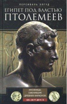 Египет под властью Птолемеев. 325-30 гг. до н. э.