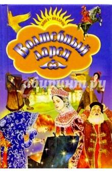 Волшебный ларец: Сказки разных народов
