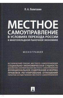 Местное самоуправление в условиях перехода России к многоукладной рыночной экономике