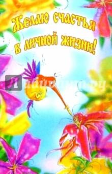 П025/Желаю счастья в личной жизни!/открытка-стерео