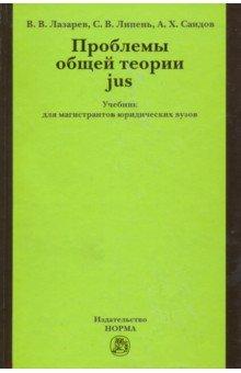 Проблемы общей теории jus. Учебник для магистрантов юридических вузов