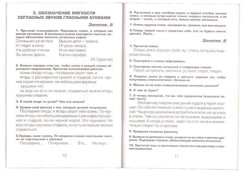 Иллюстрация 1 из 7 для Как научить вашего ребенка писать диктанты - Шклярова, Василенко | Лабиринт - книги. Источник: Лабиринт