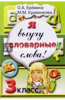 Я выучу словарные слова! Сборник задач и упражнений по русскому языку для 3 класса