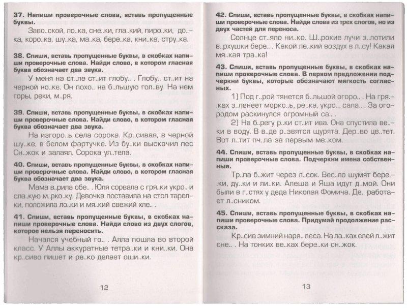Иллюстрация 1 из 2 для Сборник упражнений по русскому языку для 3 класса - Татьяна Шклярова   Лабиринт - книги. Источник: Лабиринт