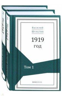 1919 год. В 2-х томах