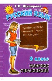 Сборник упражнений по русскому языку для 8-го класса. ФГОС