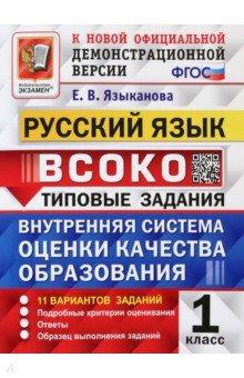 Русский язык. 1 класс. ВСОКО. 11 вариантов. Типовые задания. ФГОС