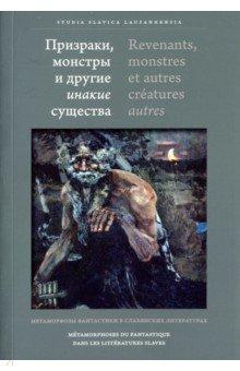 Призраки, монстры и другие инакие существа. Метаморфозы фантастики в славянских литературах