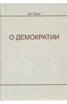 О демократии