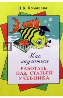 Куманова Надежда Владимировна Как научиться работать над статьей учебника