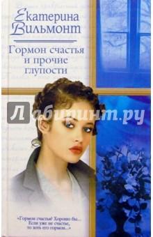 Вильмонт Екатерина Николаевна Гормон счастья и прочие глупости