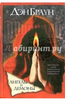 Браун Дэн Ангелы и демоны: Роман