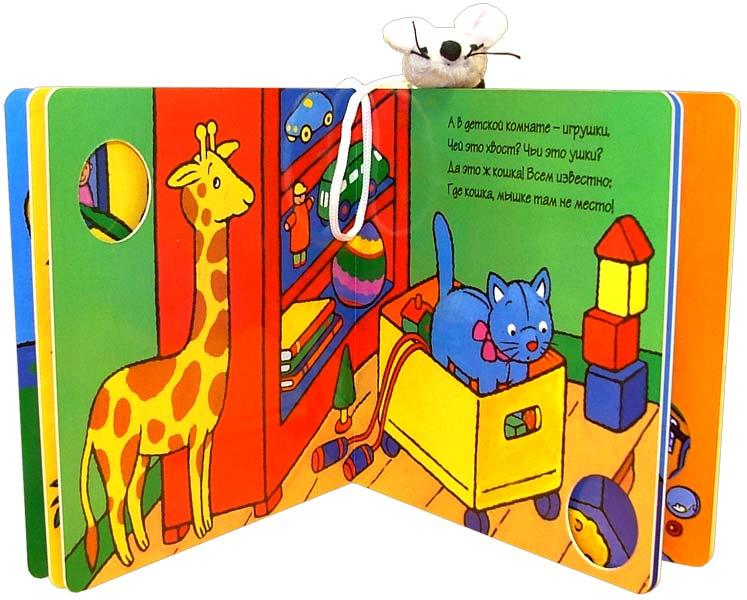 Иллюстрация 1 из 26 для Книжка с мышкой - Урсула Кайхер | Лабиринт - книги. Источник: Лабиринт