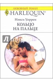 Уоррен Нэнси Кольцо на пальце: Роман