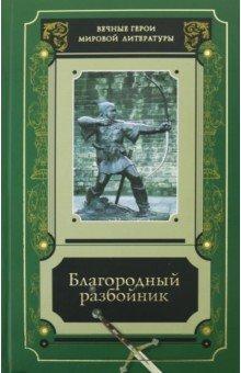 Благородный разбойник. Сборник историй о Робине Гуде и его последователях