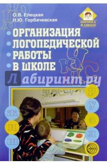 Елецкая Ольга Вячеславовна, Горбачевская Наталья Юрьевна Организация логопедической работы в школе