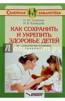 Синягина Наталья Как сохранить и укрепить здоровье детей