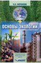 Бирюкова Наталья Викторовна Основы экологии: Учебное пособие