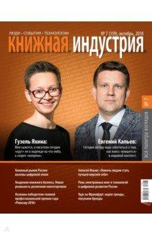 Книжная индустрия № 7 (159). Октябрь 2018