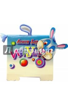 Барто Агния Львовна Книжка-игрушка: Игрушки (зайка)