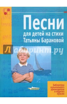 Баранова Татьяна Николаевна Песни для детей на стихи Татьяны Барановой
