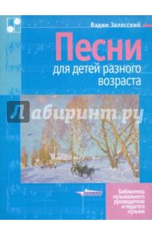 Залесский Вадим Александрович Песни для детей разного возраста