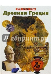 Древняя Греция/ЧеЧ