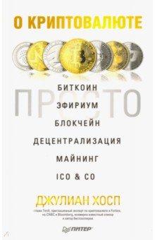 О криптовалюте просто. Биткоин, эфириум, блокчейн, децентрализация, майнинг, ICO&Co.
