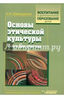 Шемшурина Алла Основы этической культуры. Книга для учителя