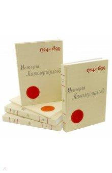История кавалергардов 1724-1899 (4 тома + Атлас)