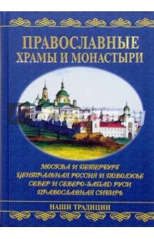 Низовский Андрей Юрьевич Православные храмы и монастыри