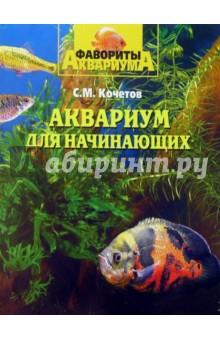 Кочетов Сергей Михайлович Аквариум для начинающих