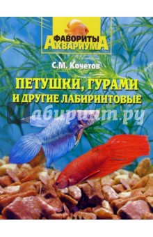 Кочетов Сергей Михайлович Петушки, гурами и другие лабиринтовые
