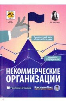 Некоммерческие организации. Правовое регулирование, бухгалтерский учет и налогообложение